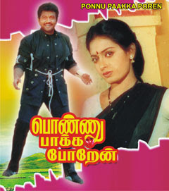 Ponnu Pakka Poren (1989) - Tamil Movie