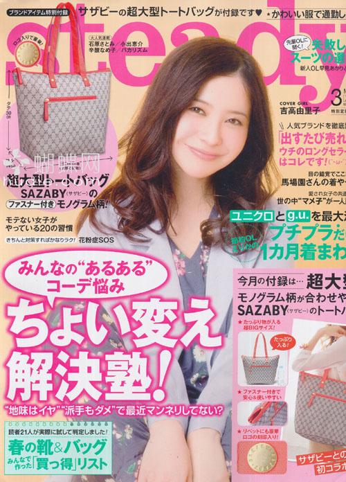 Steady (ステディ) March 2013 Yuriko Yoshitaka 吉高由里子 jmagazine scans