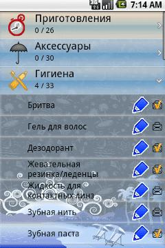 uPackingList виджет для Android