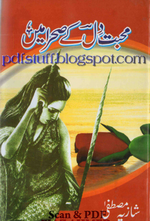 Muhabbat Dil K Sehra Main By Shazia Mustafa Download