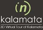 Εικονική Περιήγηση σε 360° στην Καλαμάτα