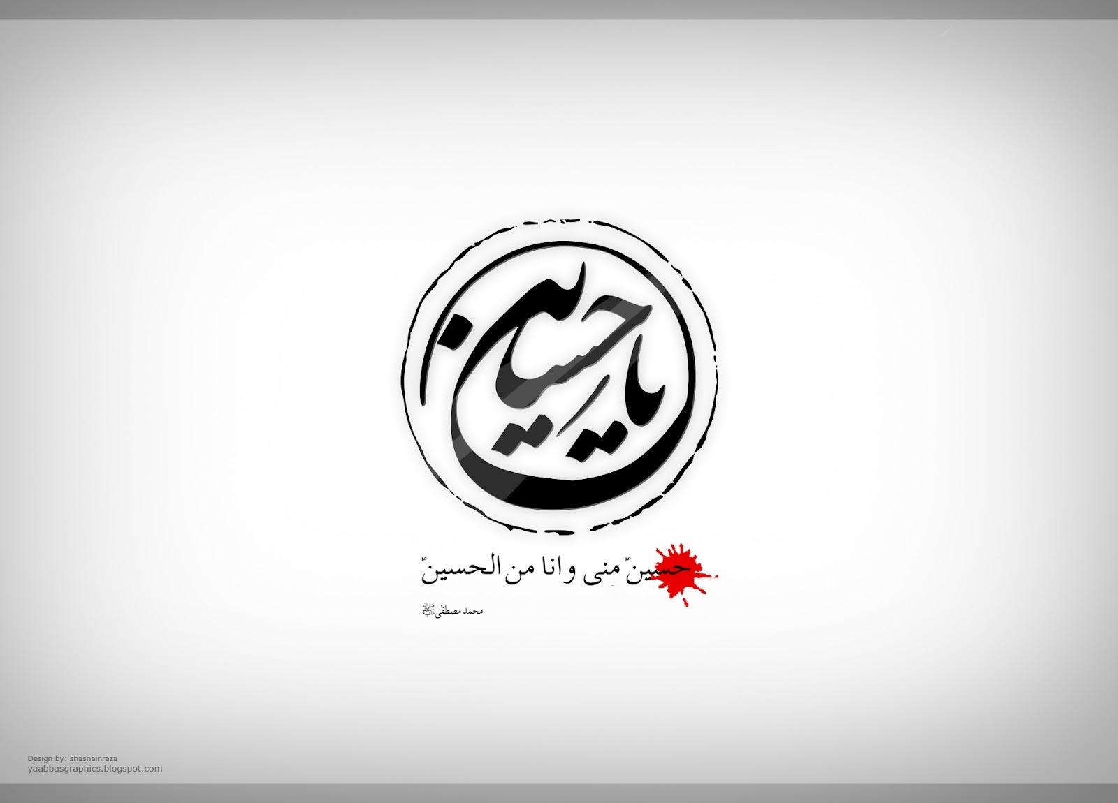 Ya Hussain Calligraphy Old Style Calligraphy ...