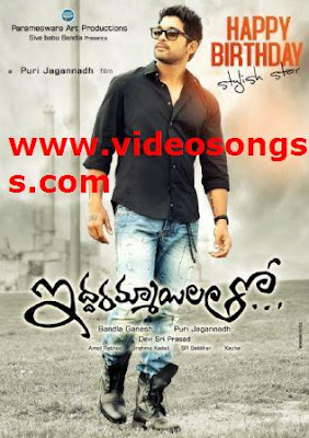 Iddarammayilatho video songs