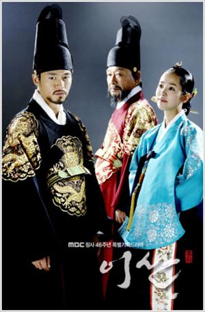 Lý Sang Phong Ba Chốn Cung Đình USLT - Yi San, King Jeong Jo USLT (77/77) - (2008)