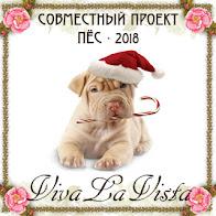 СП Пёс-2018