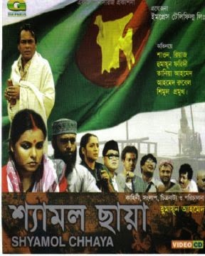 SHYAMOL CHHAYA, BANGLA MOVIE, BANGLA MOVIES, BANGLADESHI MOVIE, BANGLADESHI MOVIES, BANGLADESHI FILM, BANGLA FILM.