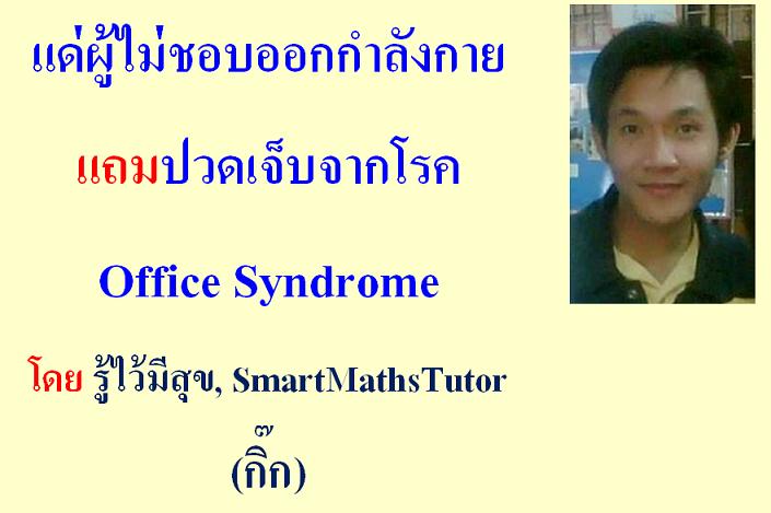 ว่ายน้ำช่วยเรื่อง Office Syndrome