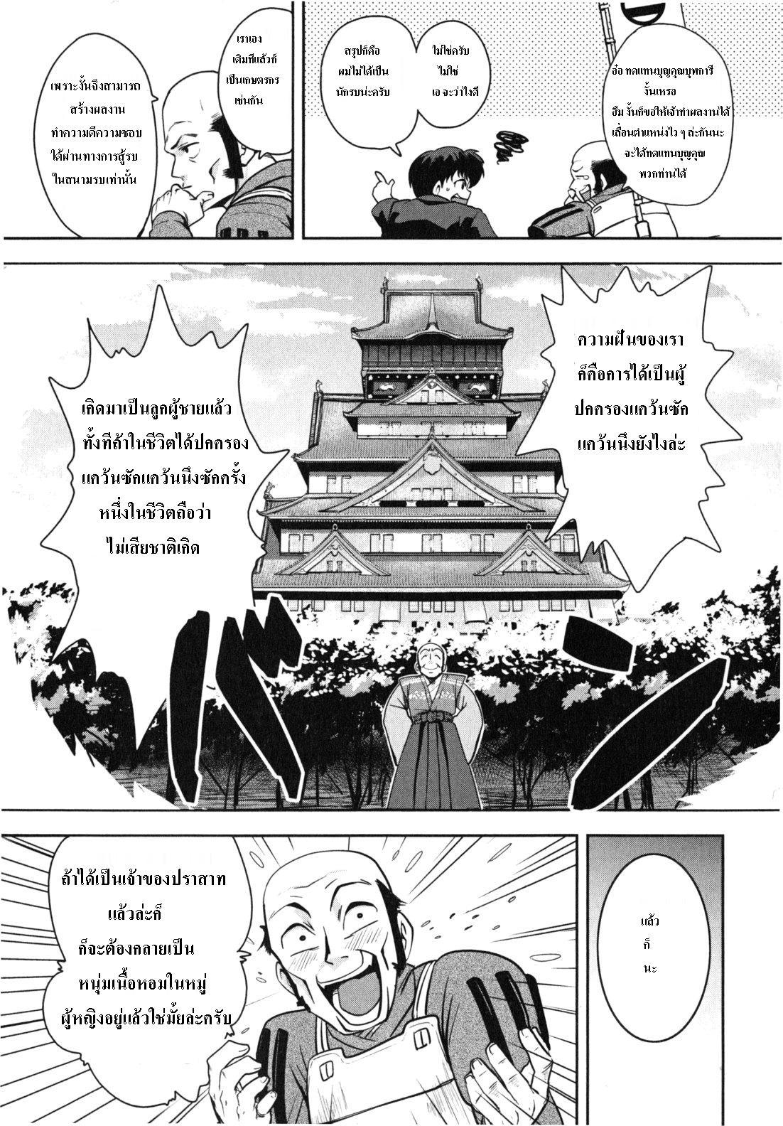 อ่านการ์ตูน Oda nobuna no yabou 1.1 ภาพที่ 9