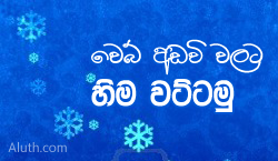 http://www.aluth.com/2014/12/snowfall-and-christmas-style-ad-to-website.html