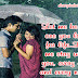 Romantic Monsoon Rain Couple Quote in English