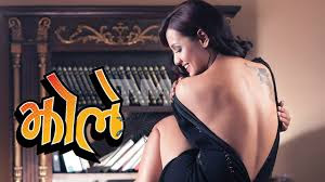 "JHOLAY ""झोले"" -Watch full nepali movie 2015 HD"