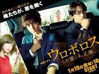 J-Drama Ouroboros Subtitle Indonesia