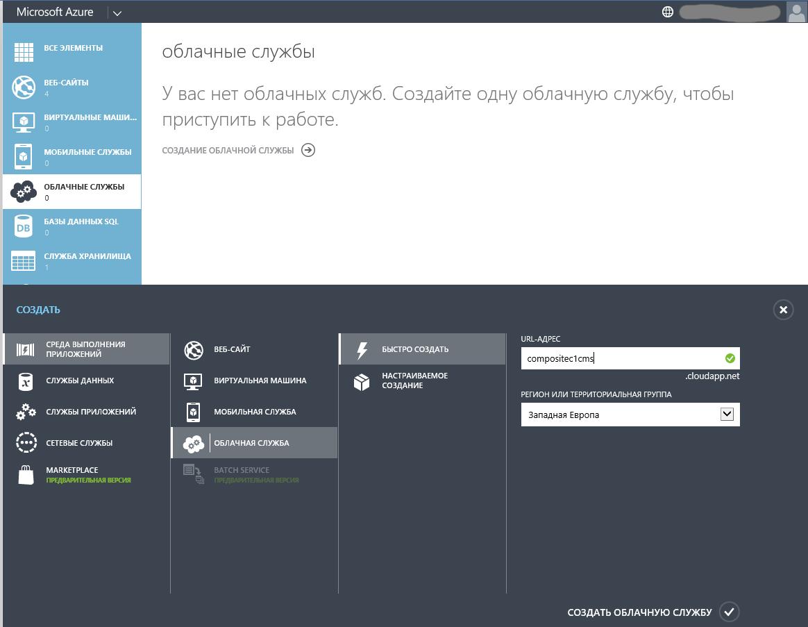 Создание облачной службы на Microsoft Azure