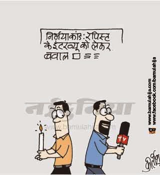 BBC, nirbhaya case, crime against women, delhi gang rape, Media cartoon
