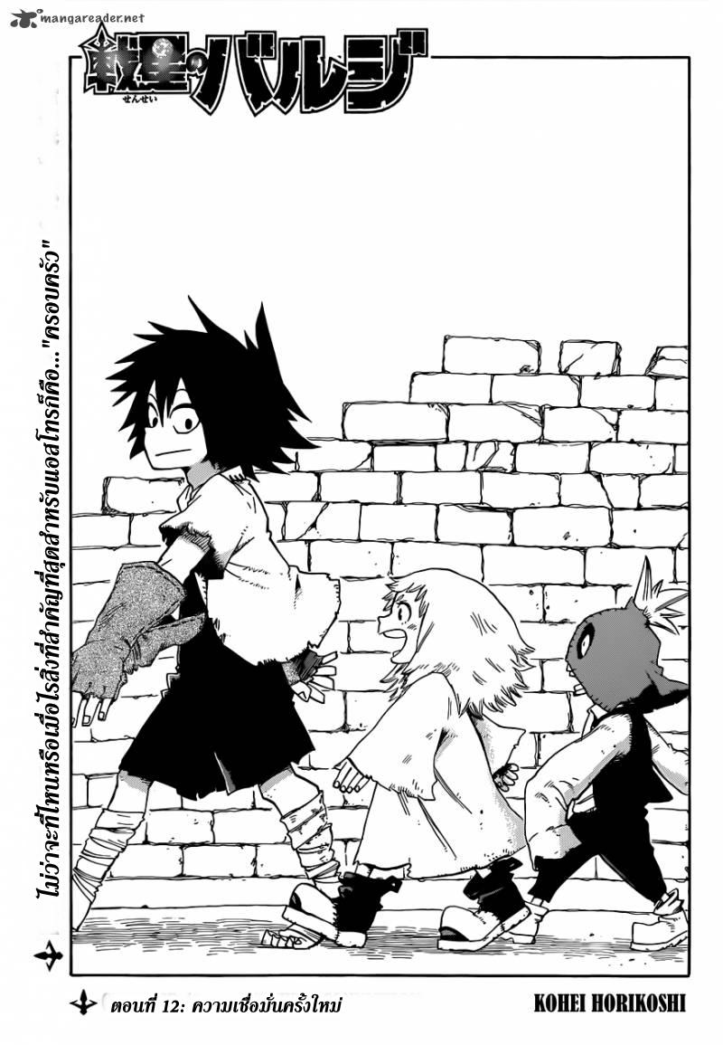 อ่านการ์ตูน Sensei no bulge 12 ภาพที่ 1
