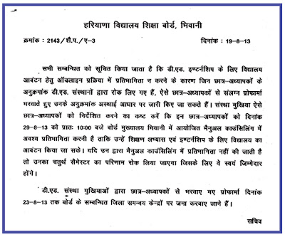 ed ,Board of School Education Haryana Issued Performa & roll No.is ...
