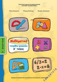 http://ebooks.edu.gr/modules/ebook/show.php/DSDIM101/467/3097,12444/