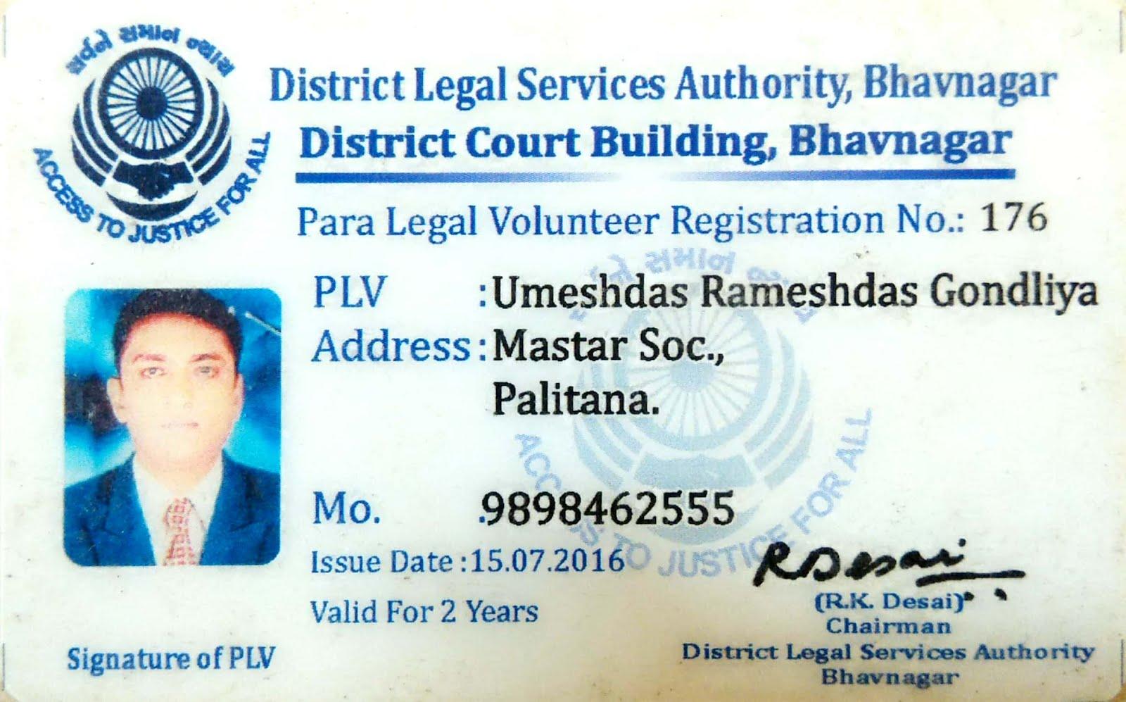 District Legal Services Authority, Bhavnagar