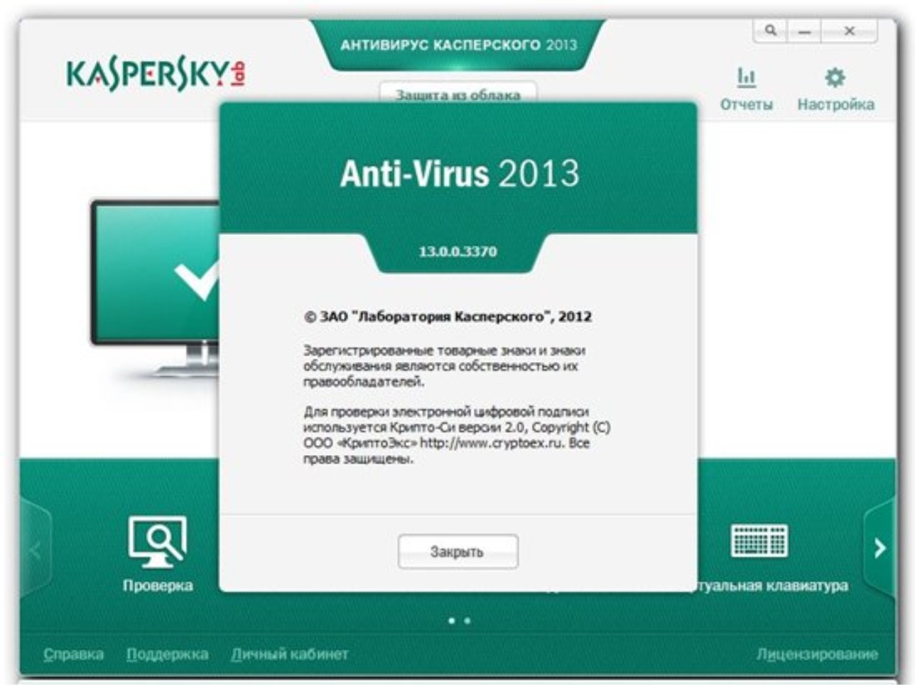 Kaspersky anti virus 6 0 1 411 final zip