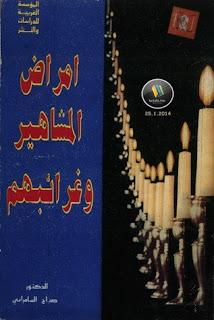 كتاب أمراض المشاهير وغرائبهم - صباح إسماعيل السامرائي