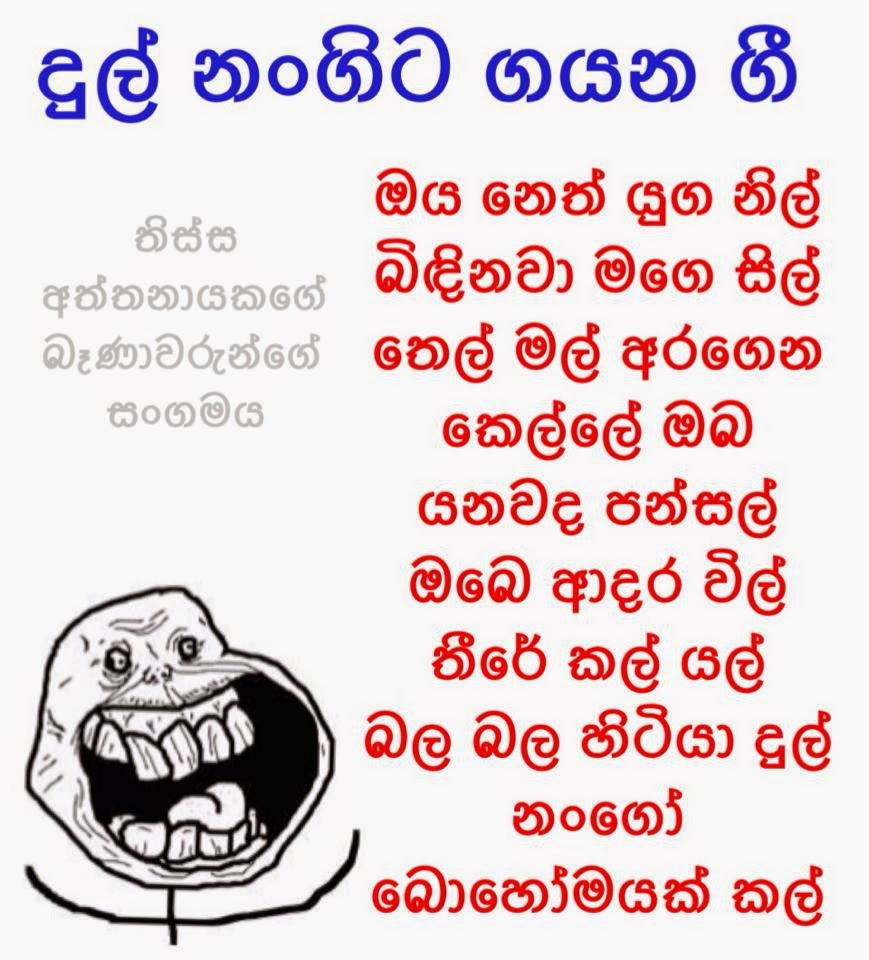 sinhala funny pictures 2015 new fashions
