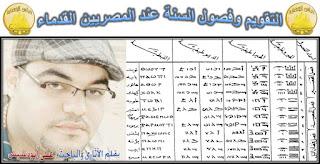جدول التقويم وفصول السنة عند المصريين القدماء
