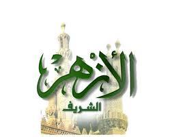 المرجعيّة الكبرى للمسلمين :