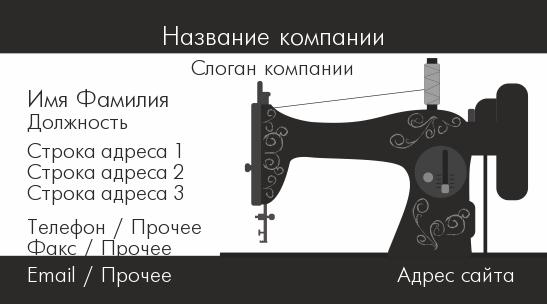 http://www.poleznosti-vsyakie.ru/2013/04/vizitka-dlja-atele-shvejnaja-mashina-zinger.html