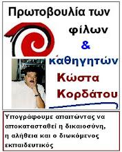 ΥΠΟΓΡΑΦΟΥΜΕ-ΣΤΗΡΙΖΟΥΜΕ
