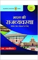 Amazon : Buy Bharat Ki Rajvyavastha (Hindi) Paperback – Dec 2013, by M. Laxmikanth At Rs.300 only – buytoearn