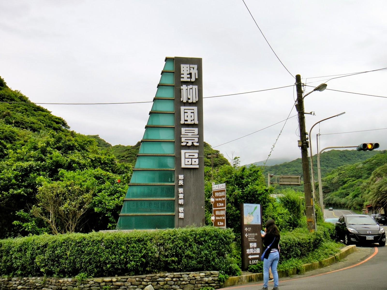 Yehliu Geopark Sign Taiwan