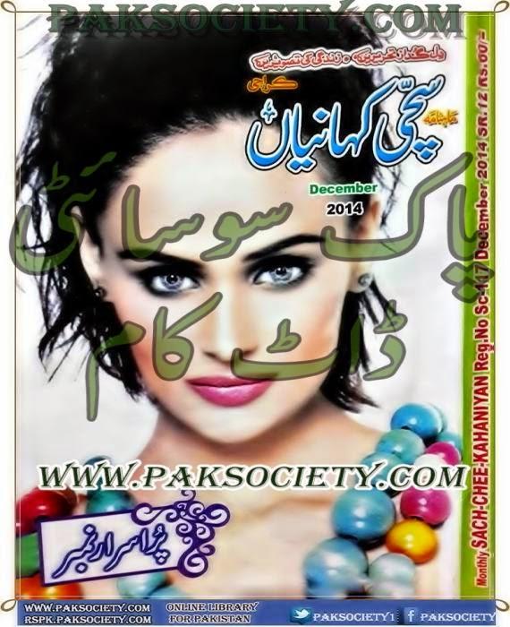 Sachi Kahaniyan Digest December 2014 pdf