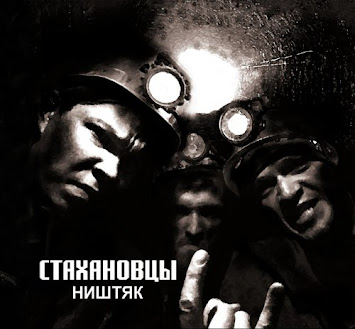 "Stakhanovtsy - ""Ништяк"""