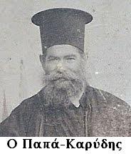 ΠαπάΓιώργης-Καρύδης