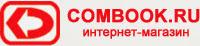 КОМБУК (combook.ru) книжный интернет-магазин - самые низкие цены на книги в России!