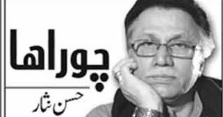 maqamat al hariri urdu pdf