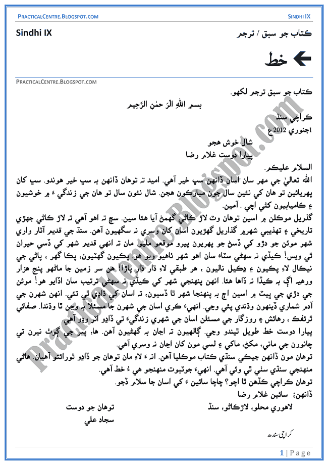 khat-sabaq-ka-tarjuma-sindhi-notes-ix
