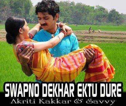 Swapno Dekhar Ektu Dure Lyrics, Janla Diye Bou Palalo, Akriti Kakkar, Savvy, Image, Photo, Picture