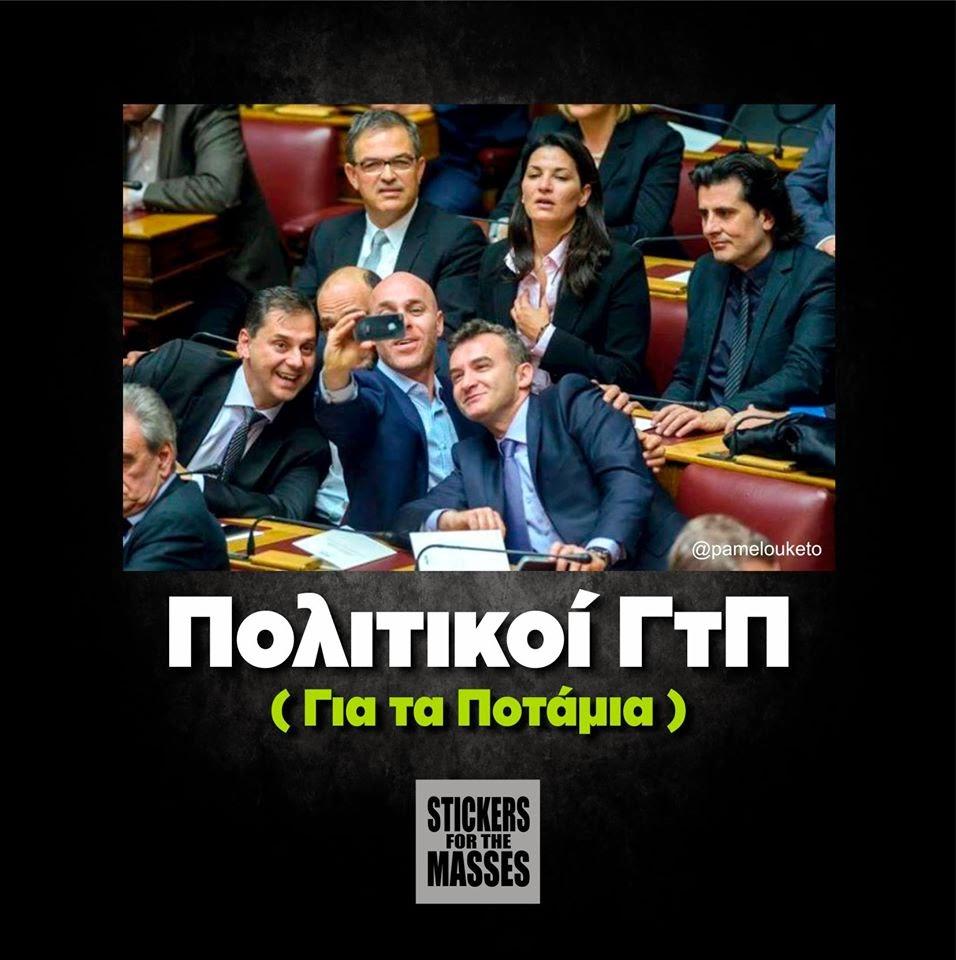 Ο ρόλος του Σταύρακα και του Ποταμιού είναι να κρατήσει τον Ελληνικό Λαό στην λάσπη των μνημονίων και των δανειστών