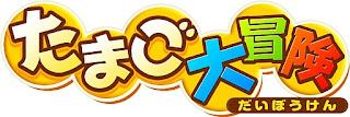 great egg adventure logo japan Great Egg Adventure (3DS)   Logo & Title Screen