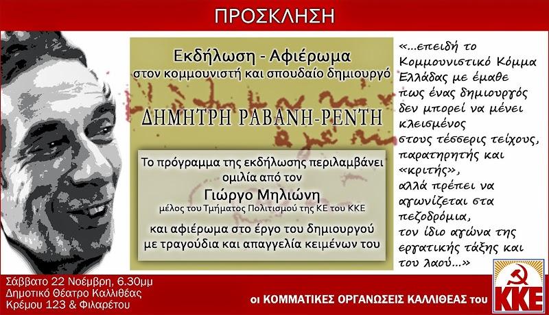 Μεγάλη εκδήλωση-αφιέρωμα στον μεγάλο κομμουνιστή δημιουργό Ραβάνη-Ρεντή, το Σάββατο 22 Νοέμβρη, 6:30μμ στο Δημοτικό Θέατρο Καλλιθέας
