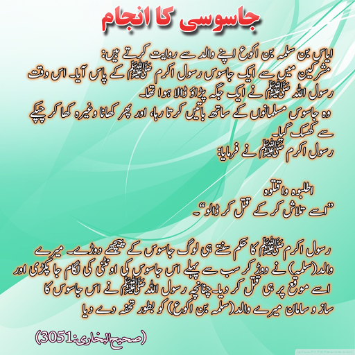 Islam ka Tasawar e Jaza o Saza, Ayaas Bin Salma Bin Aukoo, AIk Jasoos Nabi Kareem SAW Ki Khidmat Me, sahih bukhari hadith in urdu, sahih bukhari hadith pdf, Hadith sMs, Hadith wallpapers, islamic sMs, islamic Wallpapers, True Stories,