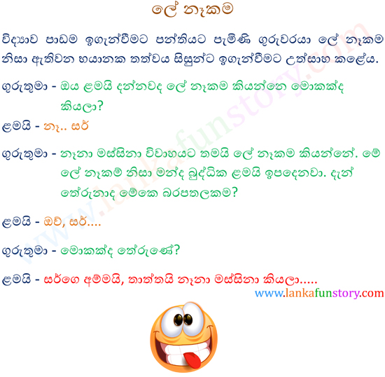 Sinhala Jokes-Consanguinity