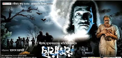 Chayamoy 2013 Kolkata Bangla Full Movie Online Watch