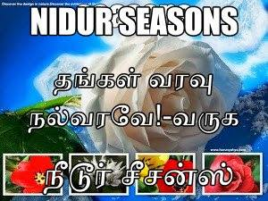 NIDUR SEASONS      நீடூர் சீசன்ஸ்