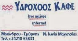 ΥΔΡΟΧΟΟΣ ΚΑΦΕ
