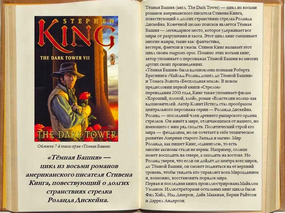 в каком порядке читать темную башню