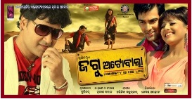 jagu autobala oriya film songs