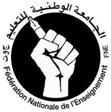 الجامعة الوطنية للتعليم التوجه الديمقراطي FNE تدين القمع المسلط على الأساتذة المتدربين وتجدد مطالبتها للحكومة بفتح حوار يجعل حد للمشكل