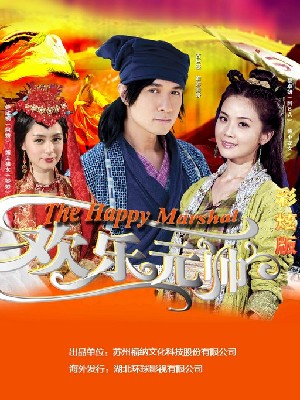 phim Nguyên Soái Vui Vẻ - Happy Marshal